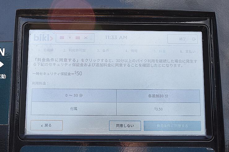 bikiステーション操作手順⑩ 料金条件を確認し、「費用条件に同意する」ボタンをクリック。