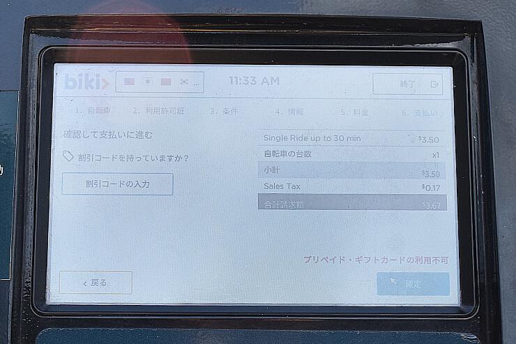 bikiステーション操作手順⑪ 表示されている台数や値段を確認し、問題がなければ「確定」をタッチ。