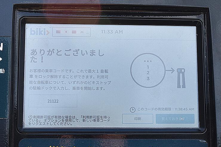 bikiステーション操作手順⑫ 「ありがとうございました!」の画面に乗車コードが表示されます。