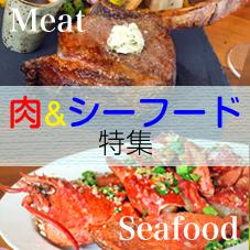 ハワイで食べたい!肉&シーフード特集