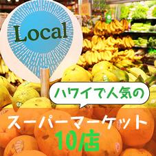 ハワイで人気のスーパーマーケット10店まとめ