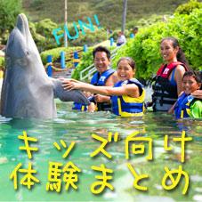 家族旅行に!ハワイでおすすめ子ども向け体験まとめ