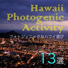 写真に残したいフォトジェニックなハワイ遊び