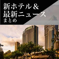ハワイの新ホテル&最新ニュース