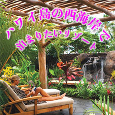 ハワイ島の西海岸で泊まりたいリゾート
