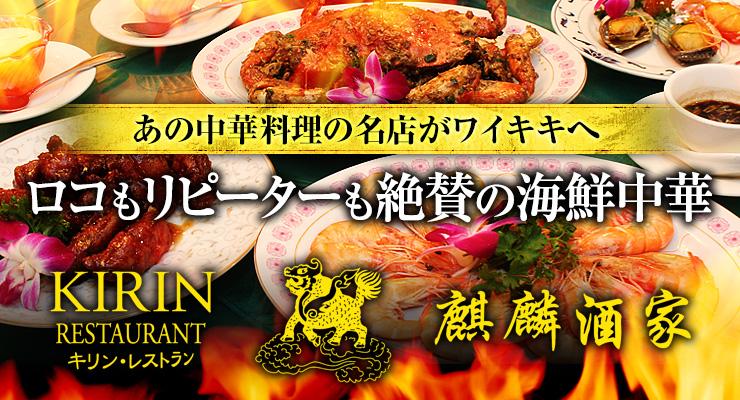 あの中華料理の名店がワイキキへ ロコもリピーターも絶賛の海鮮中華 キリン・レストラン