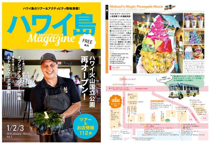 ハワイ島マガジン最新号  1月1日より配布スタート