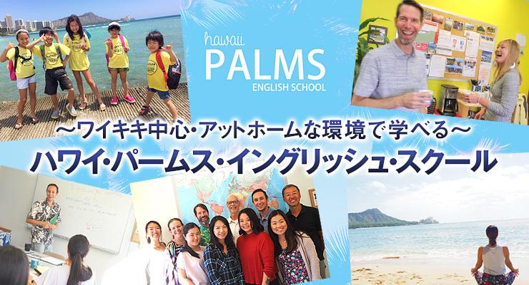 〜ワイキキ中心・アットホームな環境で学べる〜 ハワイ・パームス・イングリッシュ・スクール
