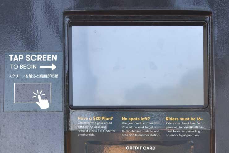 bikiステーション操作手順① 真っ黒のスクリーンを触って画面を起動