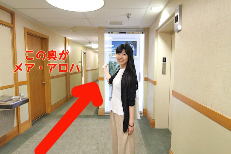 エレベーターを出て右側に進んだ場所にあるのがメア・アロハ