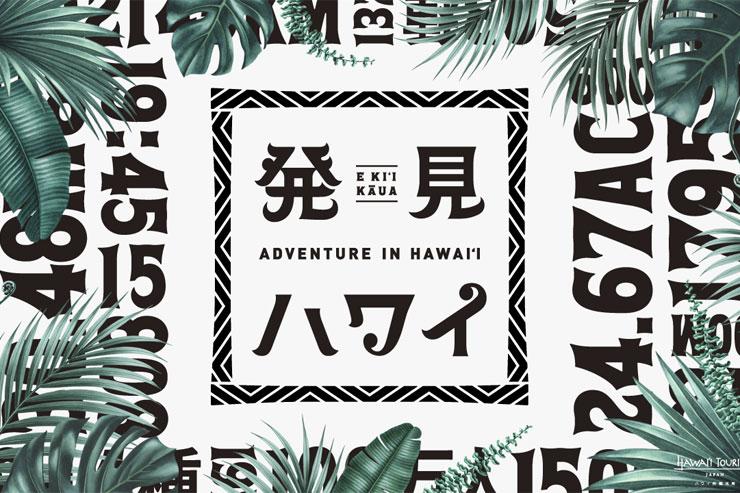 ハワイ州観光局が2019年新プロモーションを発表