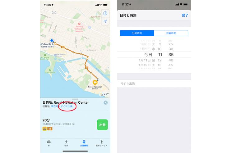 ザ・バスに役立つアプリ