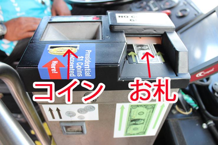 ザ・バスの料金ボックス