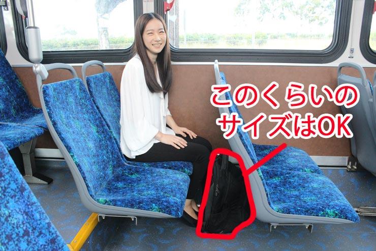 ザ・バスに持ち込めるカバンのサイズ