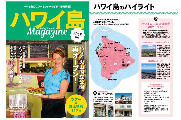 「ハワイ島マガジン」4−6月号が配布スタート!