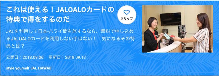 JALOALOカード基本編