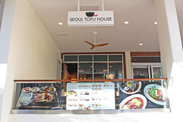 ソウル豆腐ハウス