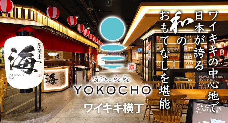 ワイキキの中心地で日本が誇る和のおもてなしを堪能 ワイキキ横丁