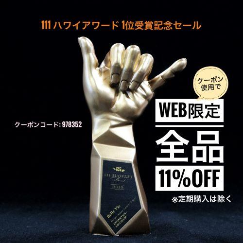 ☆WEB限定☆111ハワイアワード1位受賞記念セール!