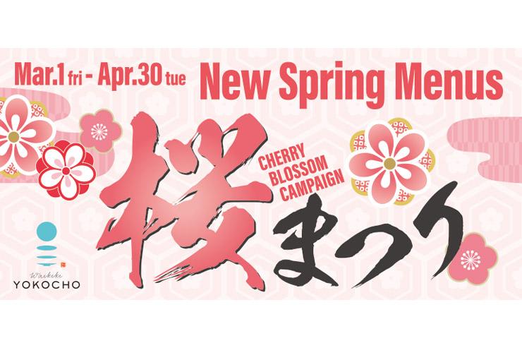 人気和食店が並ぶワイキキ横丁で「桜まつり」を開催