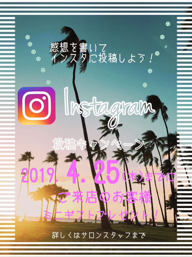 instagramキャンペーン中!!!!