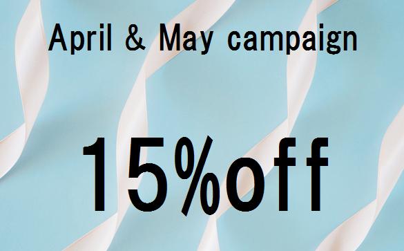 4月、5月のキャンペーンについて
