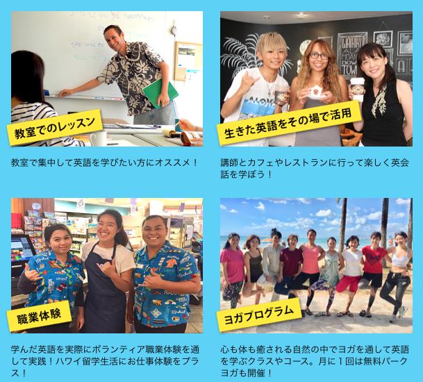 色々な環境で英語レッスンが受講できる!