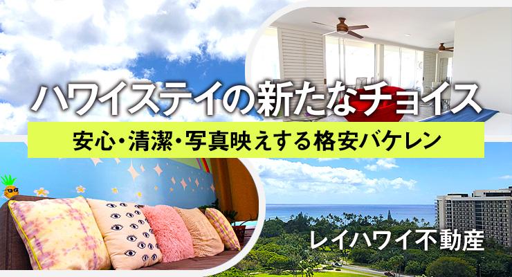 ハワイステイの新たなチョイス 安心・清潔・写真映えする格安バケレン レイハワイ不動産