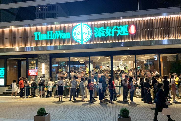 ティム・ホー・ワン 東京 日比谷店
