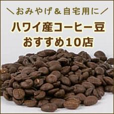 おみやげ&自宅用に!ハワイ産コーヒー豆おすすめ10店