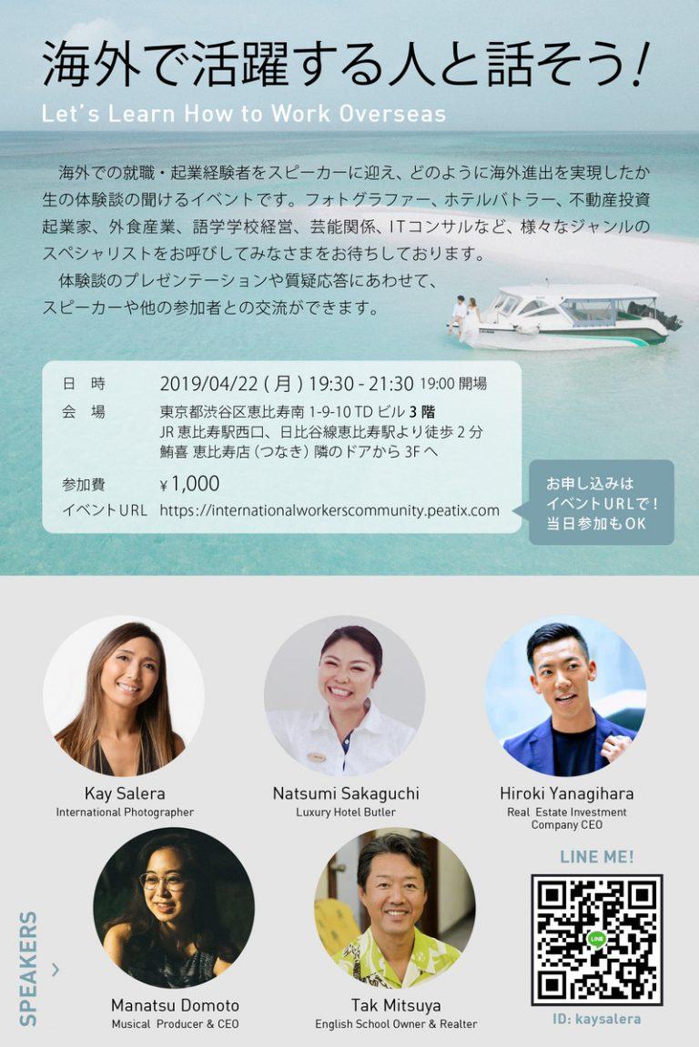 東京でのセミナーのお知らせ「海外で活躍する人と話そう」
