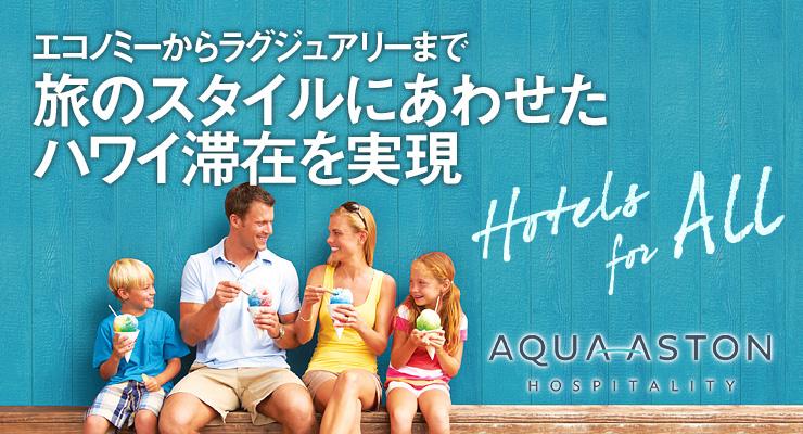 エコノミーからラグジュアリーまで旅のスタイルにあわせたハワイ滞在を実現 アクア・アストン ホスピタリティー