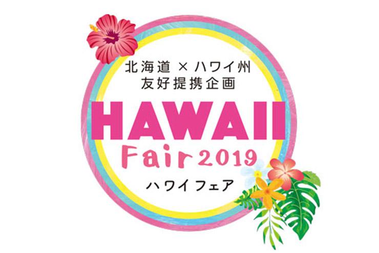 5月9~14日、さっぽろ東急でハワイフェアを開催!