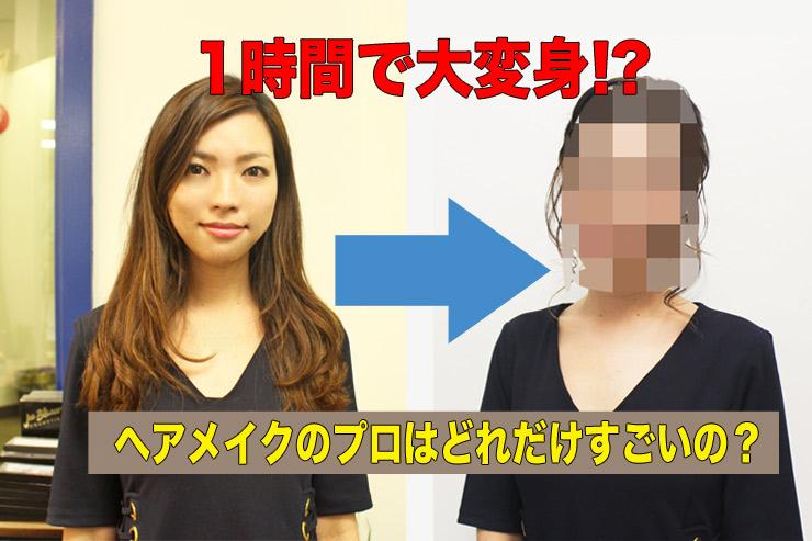 フェイセズbefore→after