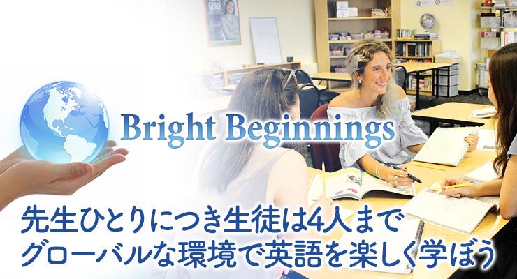 Bright Beginnings 先生ひとりにつき生徒は4人まで グローバルな環境で英語を楽しく学ぼう