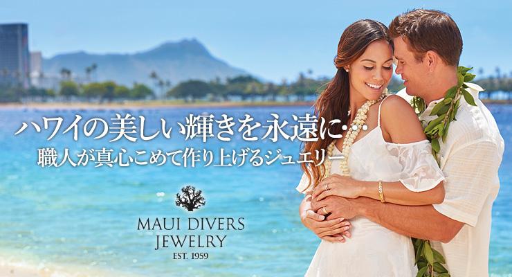 ハワイの美しい輝きを永遠に…職人が真心こめて作り上げるジュエリー マウイ ダイバーズ ジュエリー