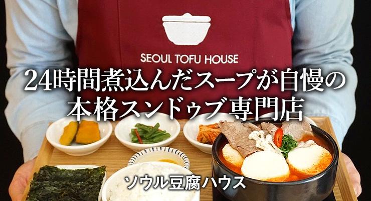24時間煮込んだスープが自慢の本格スンドゥブ専門店 ソウル豆腐ハウス