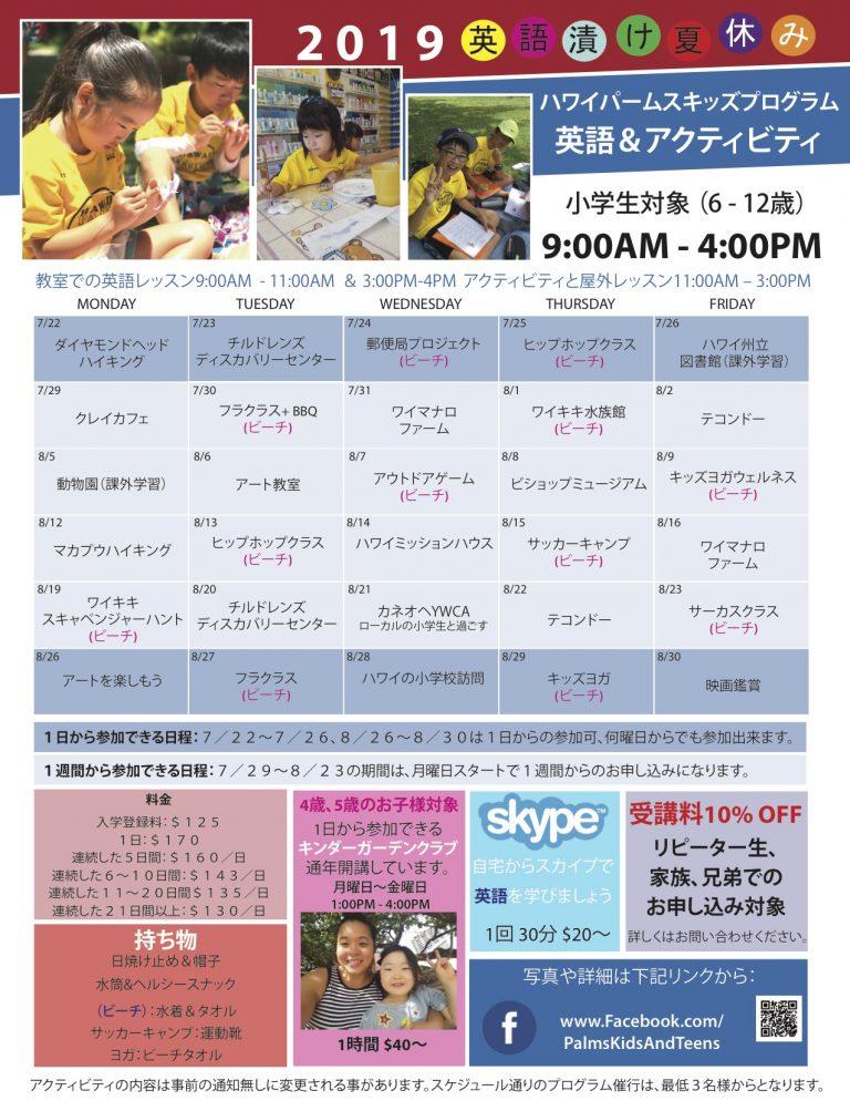 夏のキッズプログラムアクティビティカレンダー