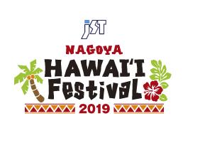 JST 名古屋 ハワイフェィティバル 2019