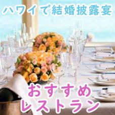 結婚披露宴や会食に便利なレストランまとめ