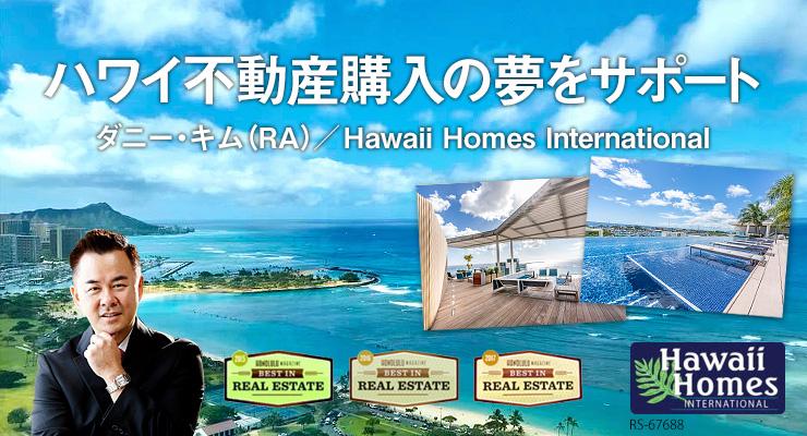 ハワイ不動産購入の夢をサポート ダニー・キム(RA)/Hawaii Homes International
