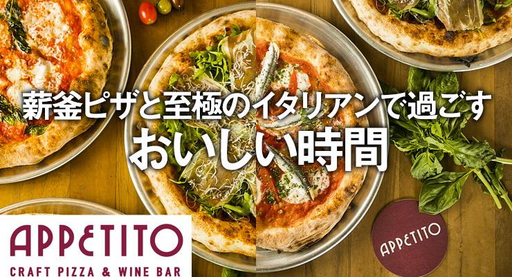 薪釜ピザと至極のイタリアンで過ごすおいしい時間 アペティート