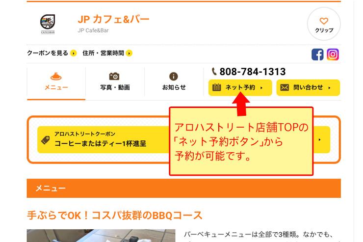 JPカフェ&バーの予約方法