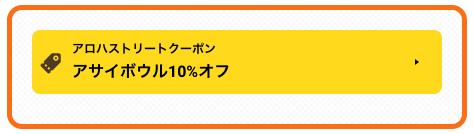 クーポン(アサイボウル10%オフ)