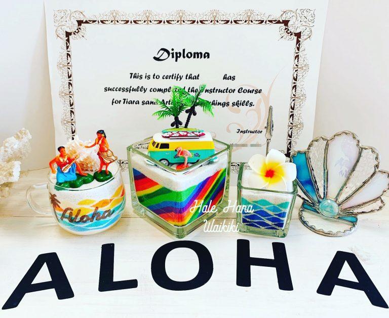 ハワイ滞在中に資格取得!ディプロマ取得