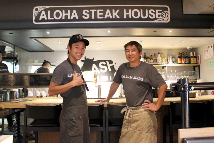 アロハステーキハウス ハワイ