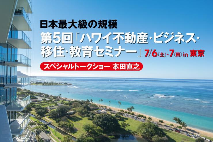 ハワイ移住・デュアルライフ希望者必見のセミナー開催