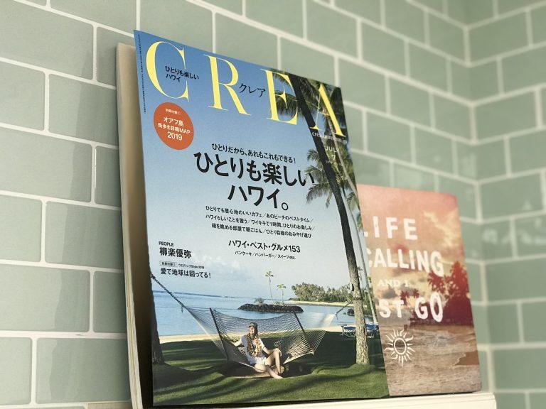 CREA 7月号に掲載中!!
