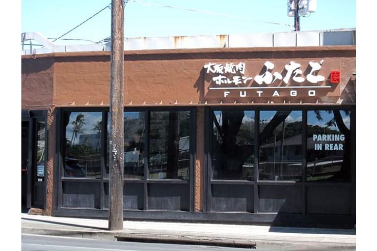 人気焼肉店「ふたご」にテイクアウトメニューが新登場