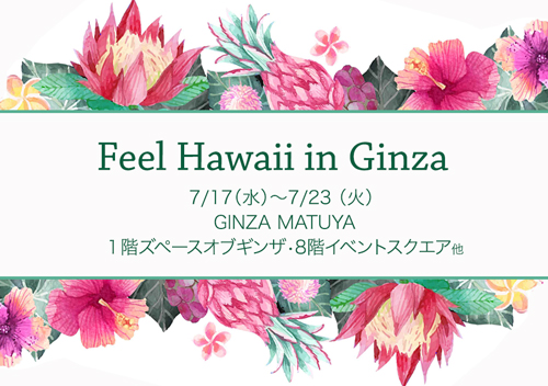 [7/17-23]Feel Hawaii in Ginza